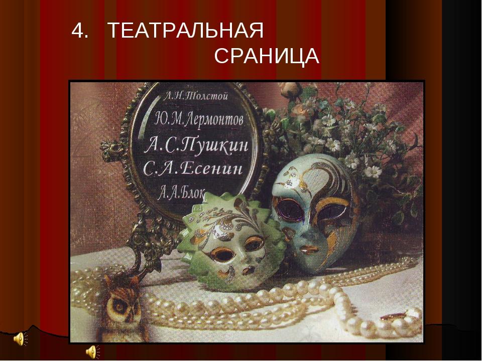 4. ТЕАТРАЛЬНАЯ СРАНИЦА