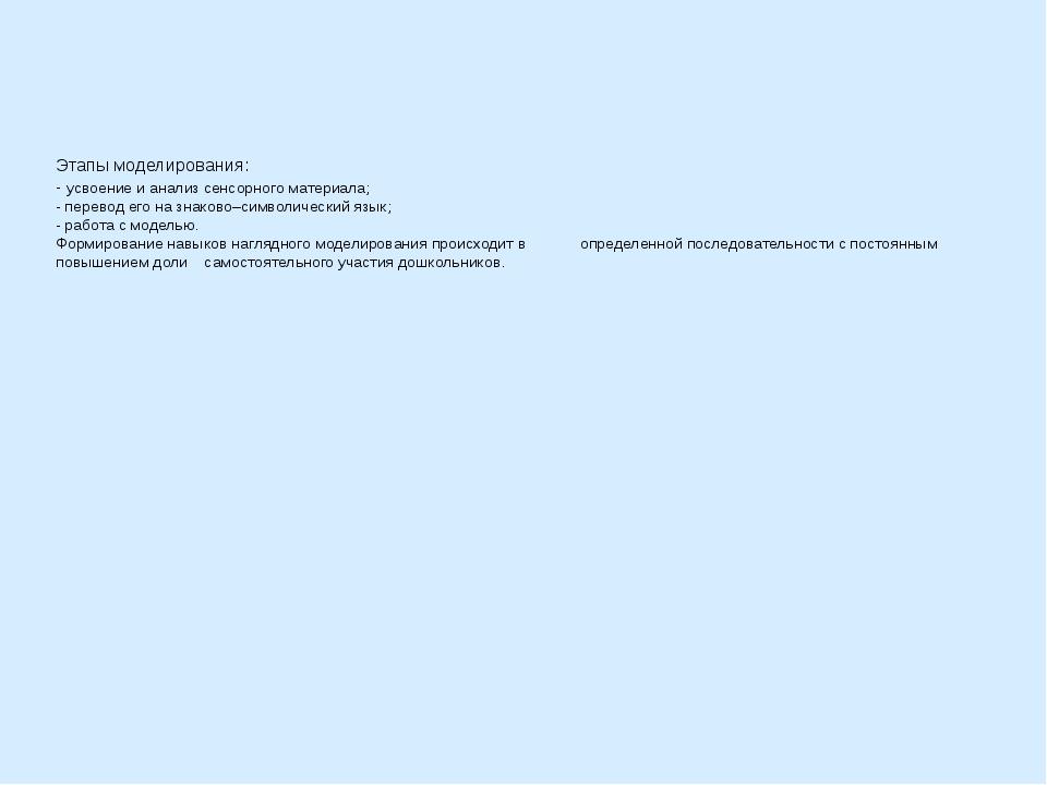 Этапы моделирования: - усвоение и анализ сенсорного материала; - перевод его...
