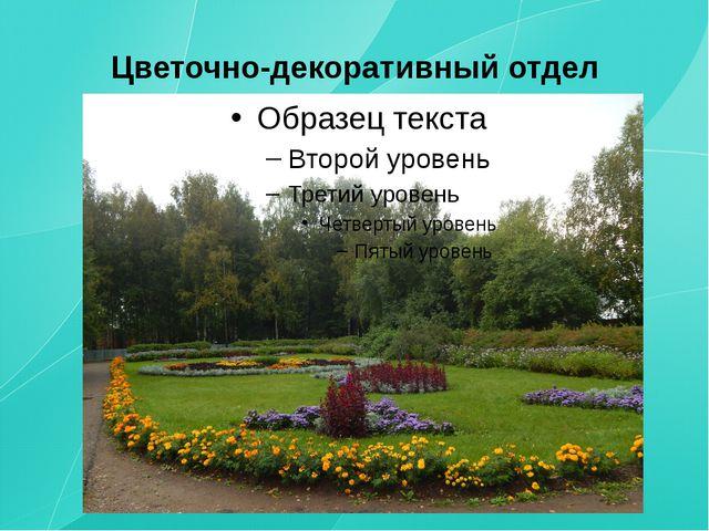 Цветочно-декоративный отдел