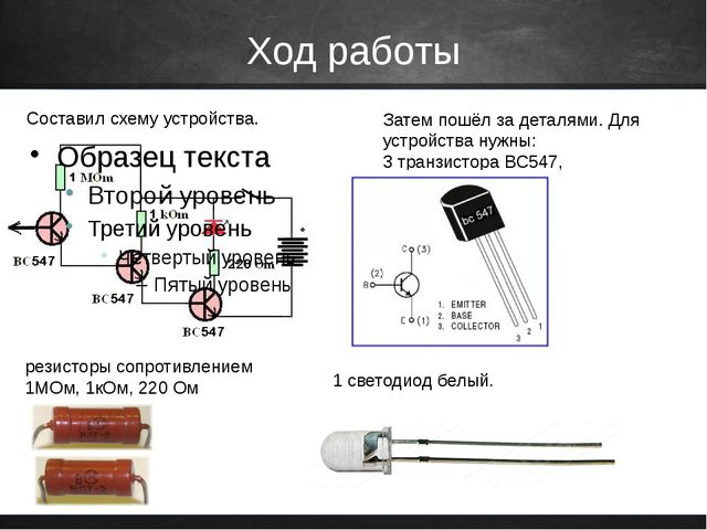Ход работы Затем пошёл за деталями. Для устройства нужны: 3 транзистора BC547...