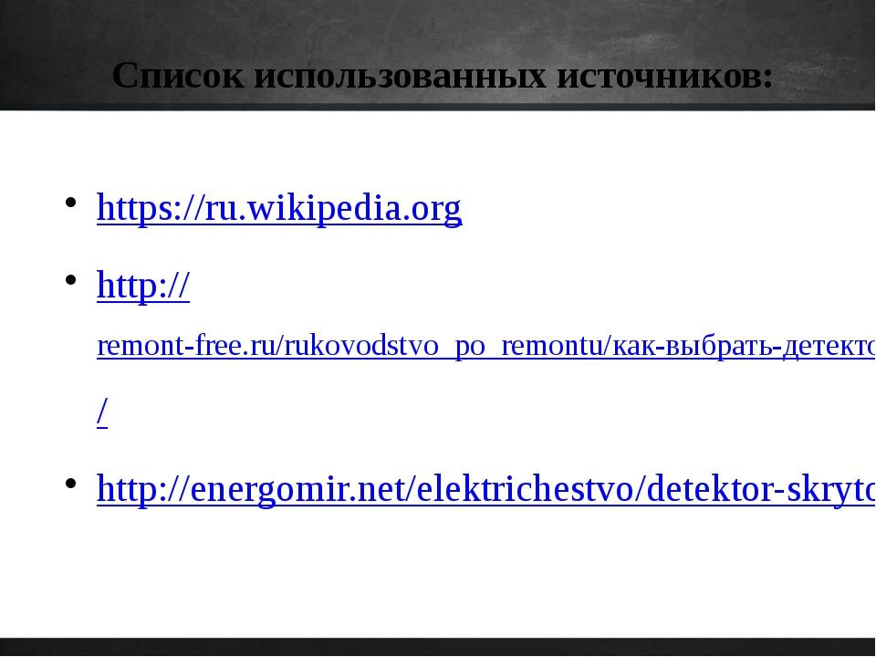 Список использованных источников: https://ru.wikipedia.org http://remont-free...