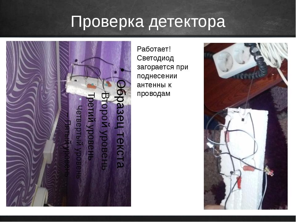 Проверка детектора Работает! Светодиод загорается при поднесении антенны к пр...