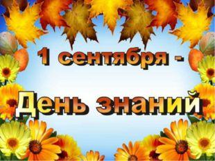 1 сентября – день знаний 3 класс