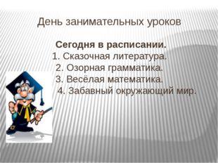 День занимательных уроков Сегодня в расписании. 1. Сказочная литература. 2.