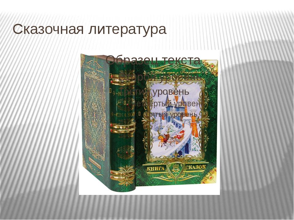 Сказочная литература