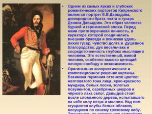 Одним из самых ярких и глубоких романтических портретов Кипренского является