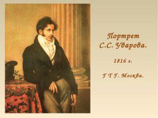 Портрет С.С. Уварова. 1816 г. Г Т Г. Москва.