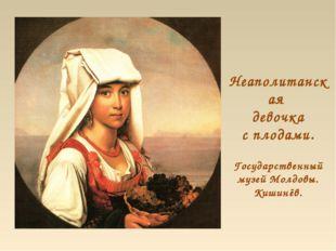 Неаполитанская девочка с плодами. Государственный музей Молдовы. Кишинёв.