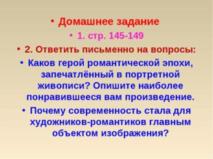 Домашнее задание 1. стр. 145-149 2. Ответить письменно на вопросы: Каков геро