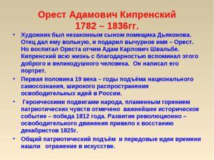 Орест Адамович Кипренский 1782 – 1836гг. Художник был незаконным сыном помещи