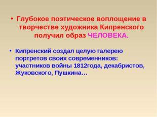Глубокое поэтическое воплощение в творчестве художника Кипренского получил об