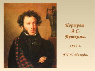 Портрет А.С. Пушкина. 1827 г. Г Т Г. Москва.