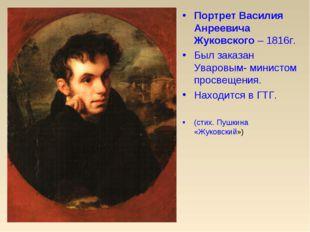 Портрет Василия Анреевича Жуковского – 1816г. Был заказан Уваровым- министом