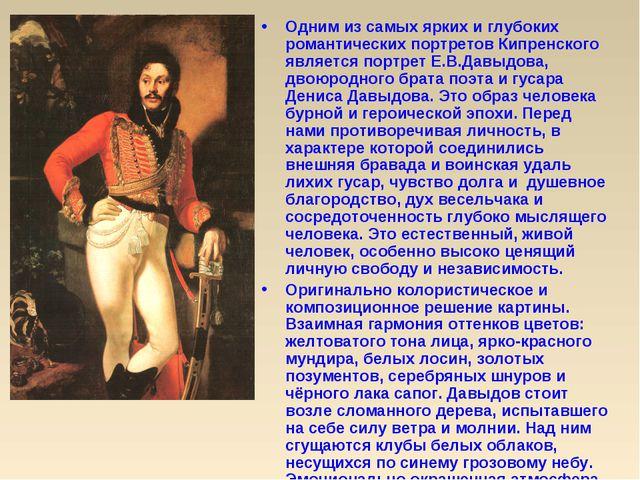 Одним из самых ярких и глубоких романтических портретов Кипренского является...