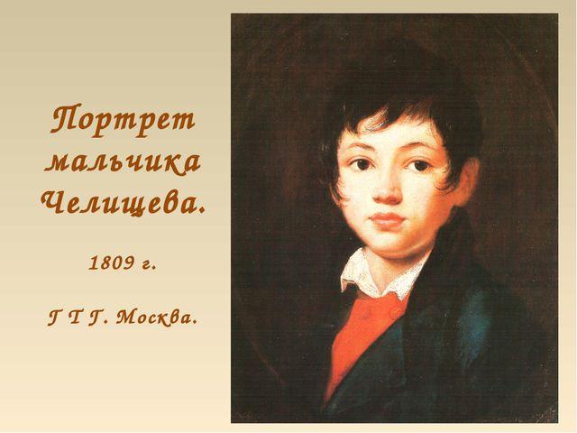 Портрет мальчика Челищева. 1809 г. Г Т Г. Москва.