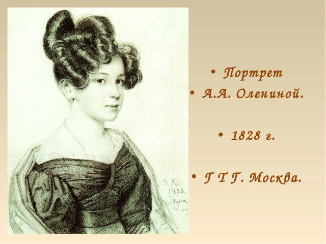 Портрет А.А. Олениной. 1828 г. Г Т Г. Москва.