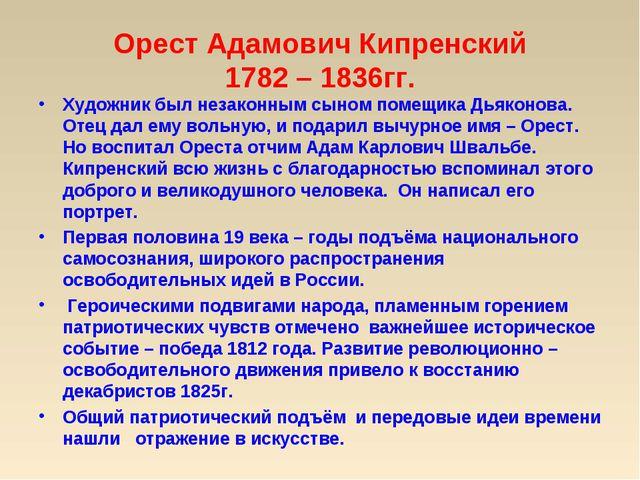 Орест Адамович Кипренский 1782 – 1836гг. Художник был незаконным сыном помещи...