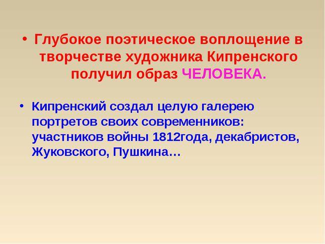 Глубокое поэтическое воплощение в творчестве художника Кипренского получил об...