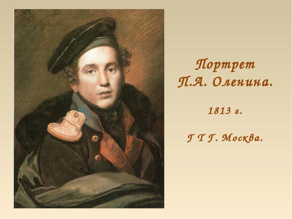 Портрет П.А. Оленина. 1813 г. Г Т Г. Москва.