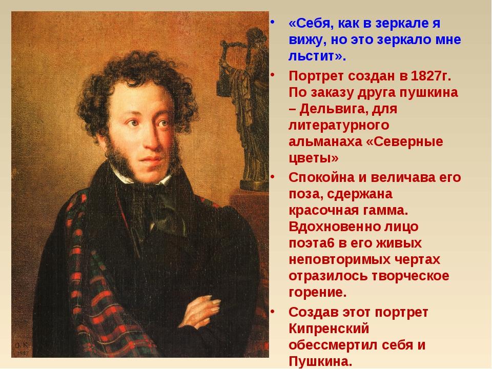 «Себя, как в зеркале я вижу, но это зеркало мне льстит». Портрет создан в 182...