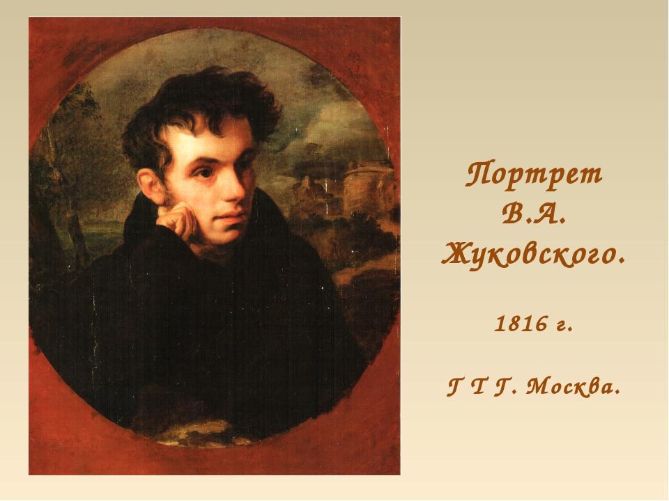 Портрет В.А. Жуковского. 1816 г. Г Т Г. Москва.