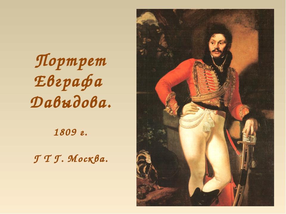 Портрет Евграфа Давыдова. 1809 г. Г Т Г. Москва.