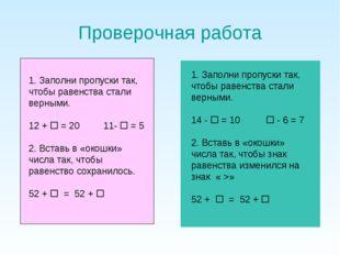 Проверочная работа 1. Заполни пропуски так, чтобы равенства стали верными. 12