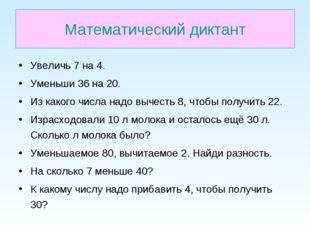 Математический диктант Увеличь 7 на 4. Уменьши 36 на 20. Из какого числа надо