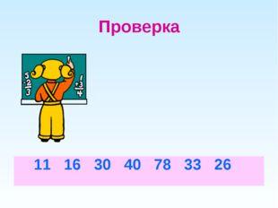 Проверка 11 16 30 40 78 33 26