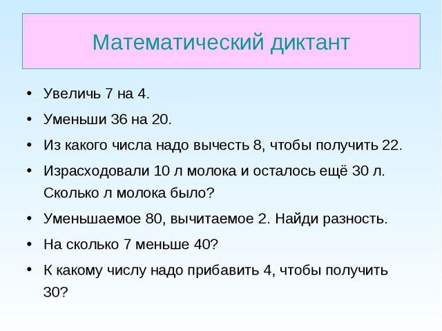 Математический диктант Увеличь 7 на 4. Уменьши 36 на 20. Из какого числа надо...
