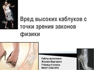 Вред высоких каблуков с точки зрения законов физики Работу выполнила Жукова М