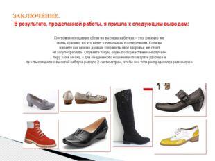 Постоянное ношение обуви на высоких каблуках – это, конечно же, очень красиво