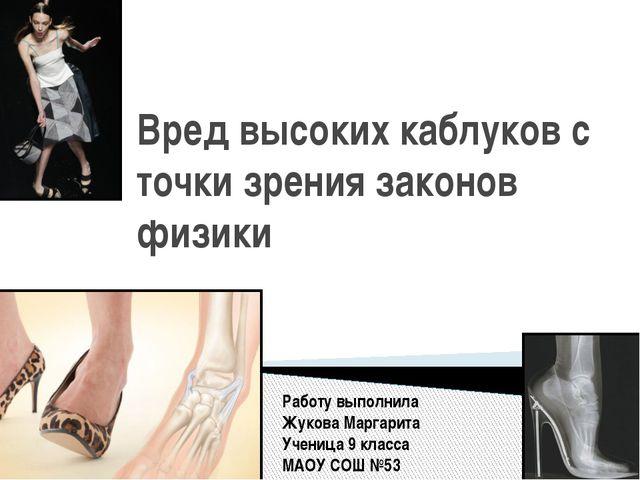 Вред высоких каблуков с точки зрения законов физики Работу выполнила Жукова М...