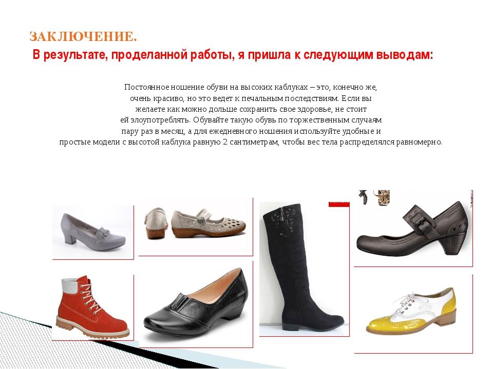 Постоянное ношение обуви на высоких каблуках – это, конечно же, очень красиво...