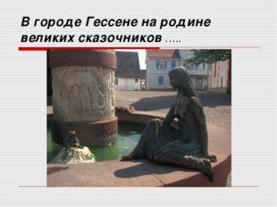 В городе Гессене на родине великих сказочников …..