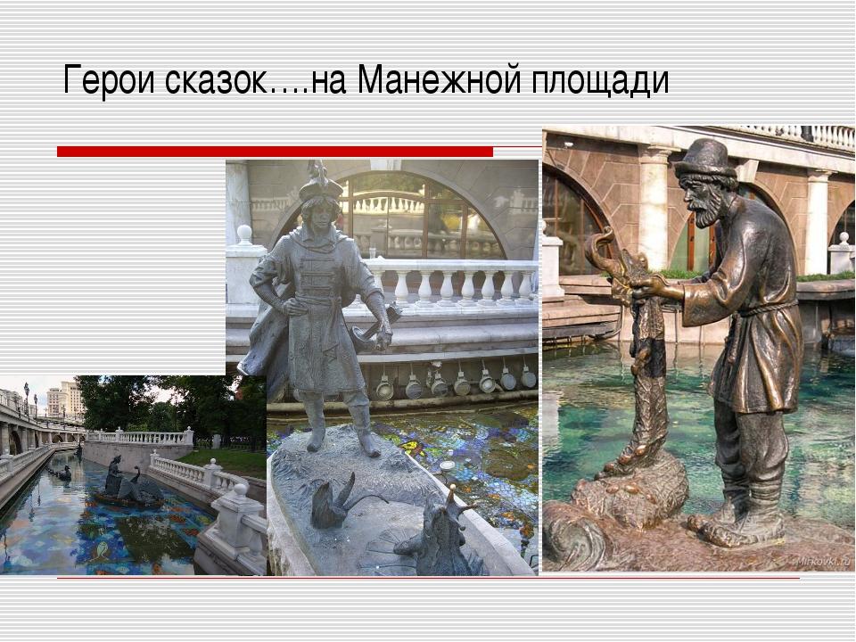 Герои сказок….на Манежной площади