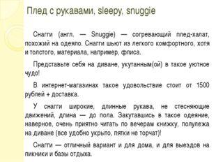 Плед с рукавами, sleepy, snuggie Снагги (англ. — Snuggie) — согревающий пле