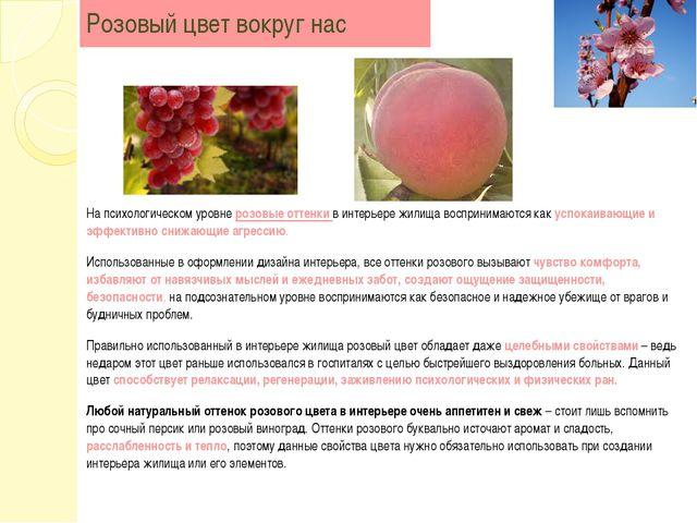 Розовый цвет вокруг нас На психологическом уровне розовые оттенки в интерьере...