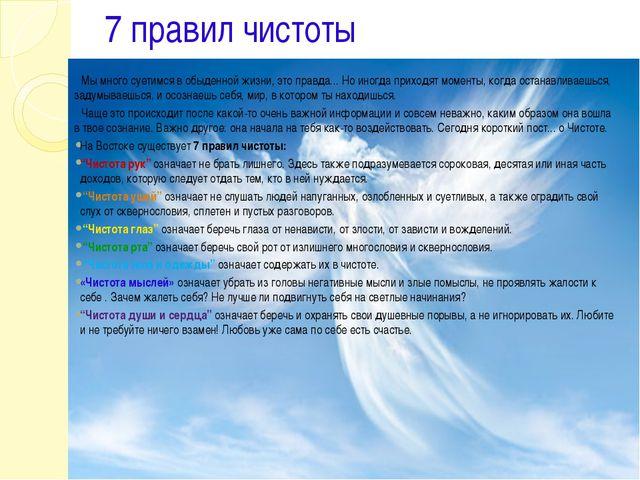 7 правил чистоты  Мы много суетимся в обыденной жизни, это правда... Но и...