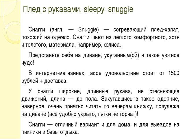 Плед с рукавами, sleepy, snuggie Снагги (англ. — Snuggie) — согревающий пле...