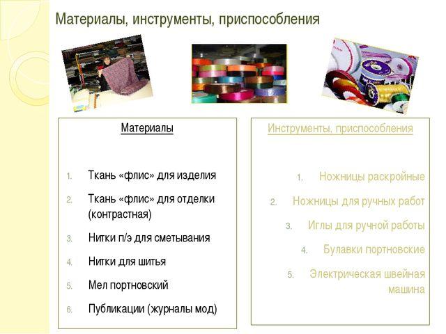 Материалы, инструменты, приспособления Материалы Ткань «флис» для изделия Тка...