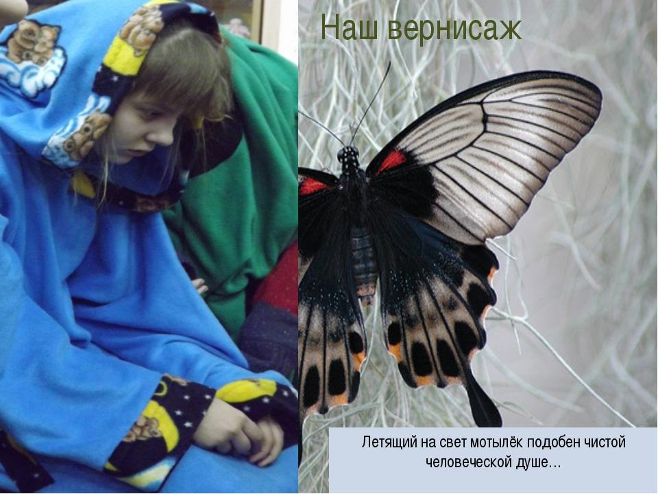 Наш вернисаж  С сайта http://www.inpearls.ru/ Летящий на свет мотылёк подобе...