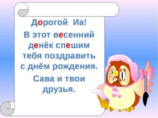 Дорогой Иа! В этот весенний денёк спешим тебя поздравить с днём рождения. Са