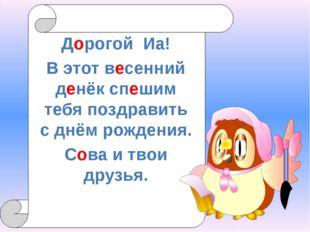 Дорогой Иа! В этот весенний денёк спешим тебя поздравить с днём рождения. Со
