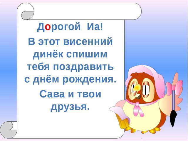 Дорогой Иа! В этот висенний динёк спишим тебя поздравить с днём рождения. Са...