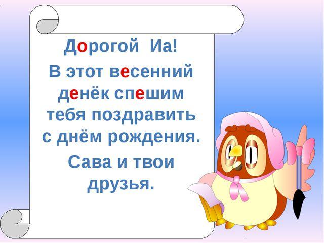 Дорогой Иа! В этот весенний денёк спешим тебя поздравить с днём рождения. Са...