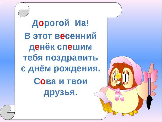 Дорогой Иа! В этот весенний денёк спешим тебя поздравить с днём рождения. Со...
