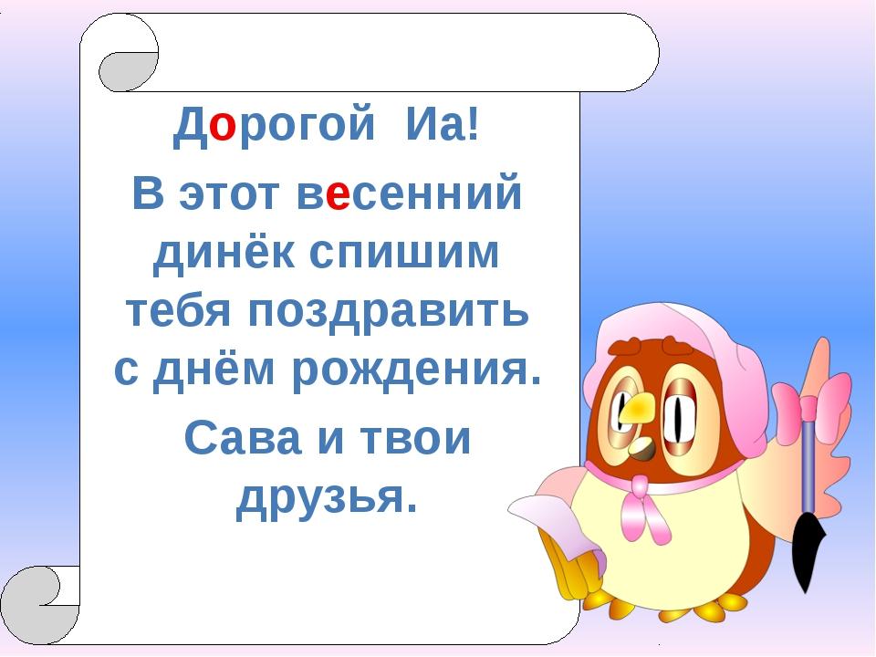 Дорогой Иа! В этот весенний динёк спишим тебя поздравить с днём рождения. Са...