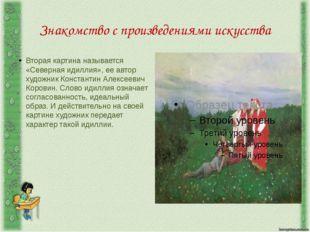 Знакомство с произведениями искусства Вторая картина называется «Северная иди
