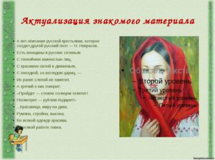 Актуализация знакомого материала А вот описание русской крестьянки, которое с